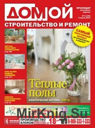 Домой. Строительство и ремонт. Краснодар. Спецвыпуск №4 2015