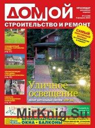 Домой. Строительство и ремонт. Краснодар. Спецвыпуск №2 2015