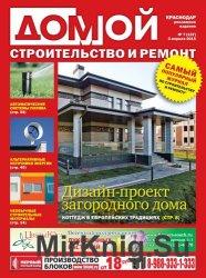 Домой. Строительство и ремонт. Краснодар №7 2015