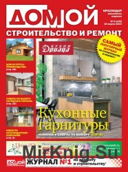 Домой. Строительство и ремонт. Краснодар. Спецвыпуск №5 2015