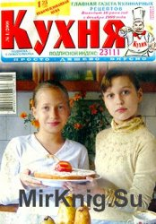 Кухня № 1, 2008