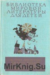Библиотека мировой литературы для детей. Том 46. Линдгрен А., Родари Д., Тр ...