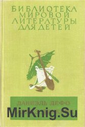 Библиотека мировой литературы для детей. Том 45. Дефо Д., Диккенс Ч. Робинз ...