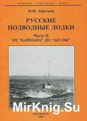 """Русские подводные лодки. Часть 2. От """"Каймана"""" до """"Акулы"""""""