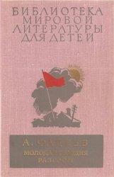 Библиотека мировой литературы для детей. Том 21. Александр Фадеев. Молодая  ...