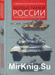 Боевые танки России последнего поколения