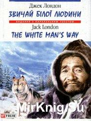Звичай білої людини. The White Man's Way