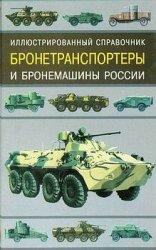 Бронетранспортеры и бронемашины России: Иллюстрированный справочник
