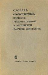 Словарь словосочетаний наиболее употребительных в английской научной литера ...