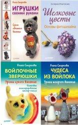 Серия - Своими руками  (4 книги)