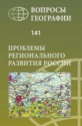 Вопросы географии. Сборник 141. Проблемы регионального развития России