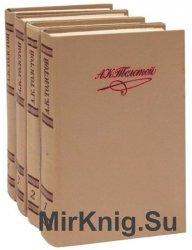 Толстой А. К. Собрание сочинений в 4 томах