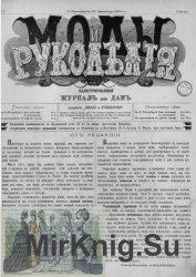 Моды и РукодьлІя 1875, 1876