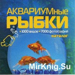 Аквариумные рыбки. Каталог