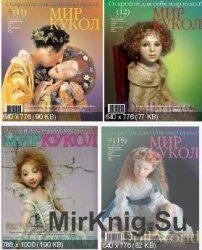 Мир кукол 2006, 2009
