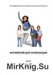 Английский язык для начинающих. Ч. 1-4