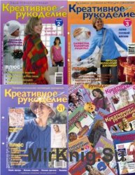 Креативное рукоделие 2006-2010