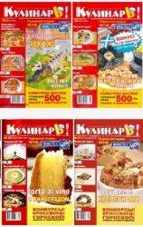 Кулинарь! 2010-2011