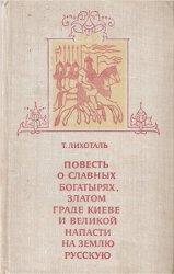 Повесть о славных богатырях, златом граде Киеве и великой напасти на землю  ...