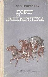 Побег из Олекминска