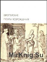 Библиотека всемирной литературы. Т. 32. Европейские поэты Возрождения