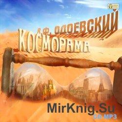 Косморама (аудиокнига)