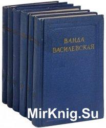 Ванда Василевская. Собрание сочинений. В 6 томах