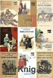 Серия Маленькая историческая библиотека (11 книг)