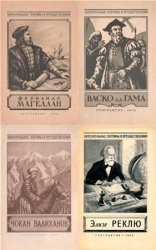 Серия Замечательные географы и путешественники (13 книг)