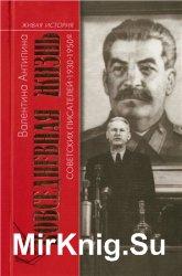 Повседневная жизнь советских писателей. 1930-1950-е годы