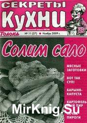 Секреты кухни № 11, 2009