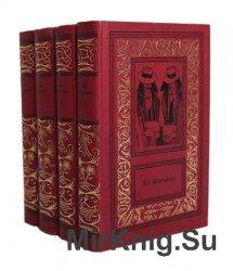 Ян Флеминг. Сочинения в 4 томах