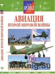 Авиация Второй Мировой войны