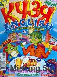 Кузя English № 1, 2014