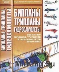 Бипланы, трипланы, гидросамолеты (Энциклопедия военной техники)