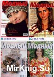 Модный журнал  2001-2012
