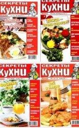 Секреты кухни 2008-2013