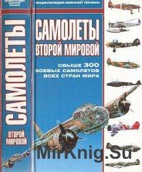 Самолеты Второй Мировой (Энциклопедия военной техники)