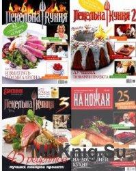 Пекельна кухня 2012-2013