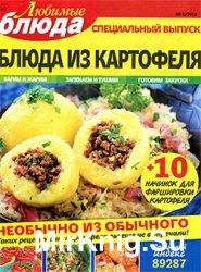 Любимые блюда № 5 СВ,  2015