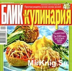 БЛИК Кулинария  2009-2011