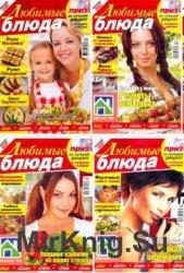 Любимые блюда 2011-2013