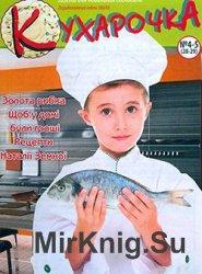 Кухарочка № 4-5 (28-29)