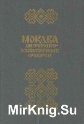 Мордва: Историко-культурные очерки