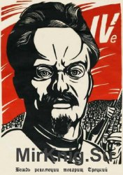 Вождь революции товарищ Троцкий