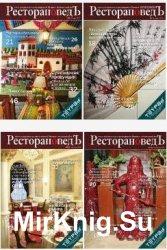 РесторановедЪ  2008-2010, 2012-2013