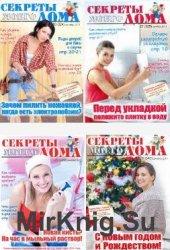 Секреты моего дома 2010, 2013-2014