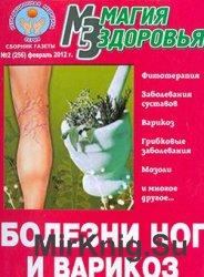 Магия здоровья №2, 2012