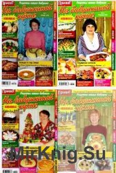 На бабушкиной кухне 2013-2014