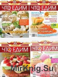 Что едим 2013-2014